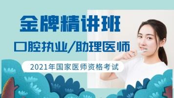 2021年【口腔执业/助理】医师资格考试金牌精讲班【学乐优】