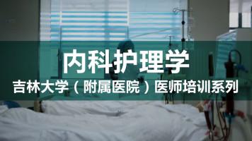 护理:内科护理学---吉林大学(附属医院)医师培训系列