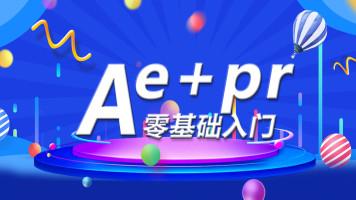 AE+PR零基础到精通/老师指导/作业批改/第二期VIP课程