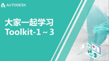大家一起学习Toolkit-1~3