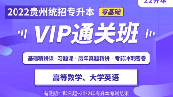 2022贵州专升本VIP通关班(理科)