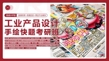 2022工业产品设计手绘考研高分快题综合班【卓尔谟教育】