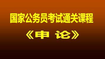 公务员考试申论通关课程说明