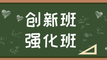2020中科大创新班寒假强化班