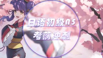 日语初级N5考前冲刺