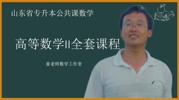 2021年山东省专升本考试高等数学二全程精讲