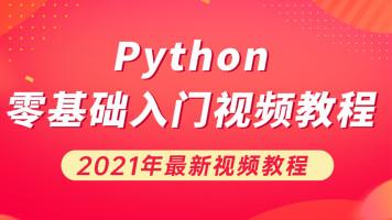 Python零基础新手小白入门到项目实战【六星教育】