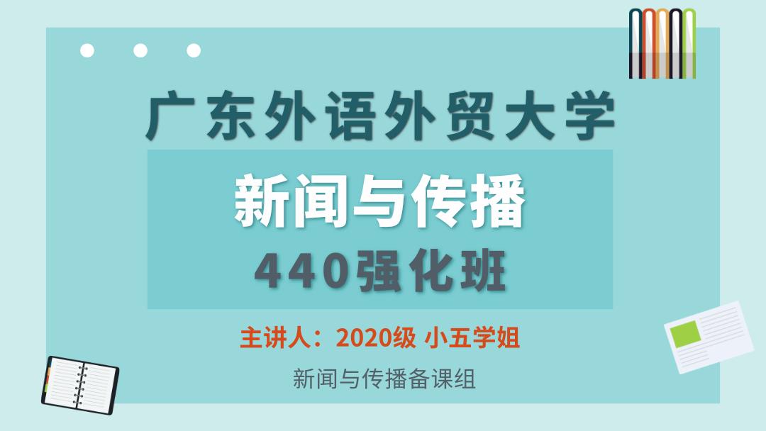 2021广外考研新闻与传播440强化课时1:论述题、分析题及热点专题