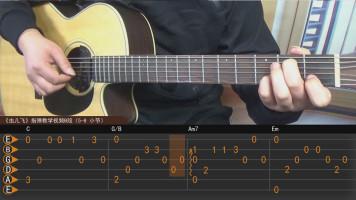 《虫儿飞》指弹吉他曲谱+教学视屏