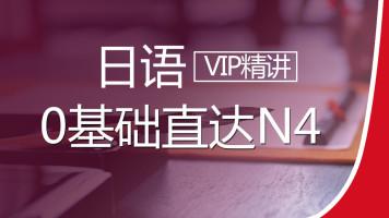 【上元网校】日语零基础直达N4 新标准日本语上下册连读