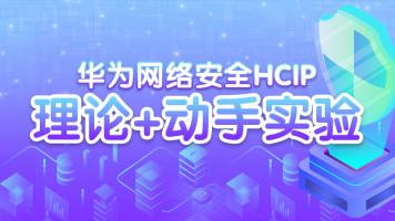【誉天】华为认证网络安全HCIP中级工程师
