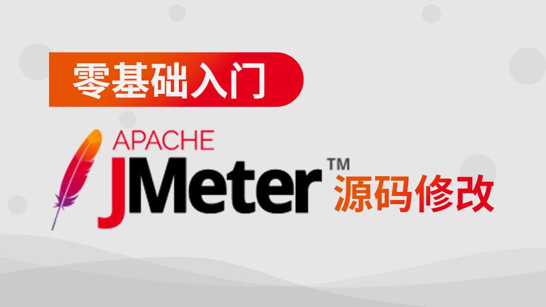 软件测试/零基础入门JMeter源码修改
