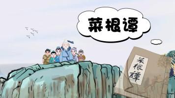 启蒙国学菜根谭