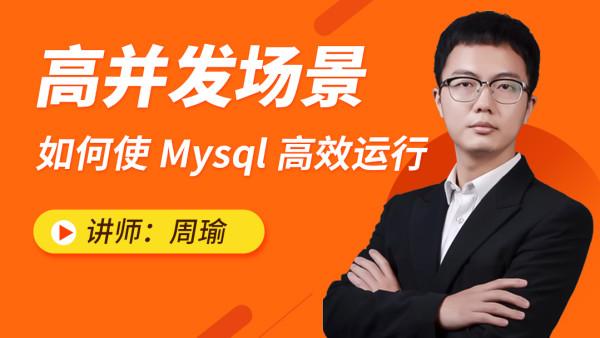 高并发场景下如何使Mysql高效运行
