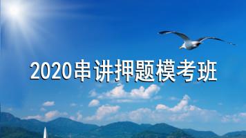 2020年注册给排水串讲押题模考班-上海彭老师培训
