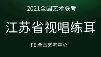 【江苏省】2021视唱练耳联考(基础班)