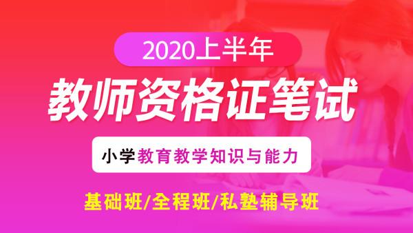 2020年教师资格证笔试考试小学教育教学知识与能力视频课程