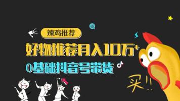 """抖音自媒体好物推荐KOL-""""辣鸡推荐""""教你如何月入10万"""
