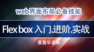 界面设计布局神器:flex box 入门、进阶、项目实战班(46节课)