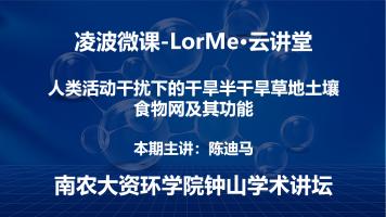凌波微课-LorMe云讲堂第二十二讲