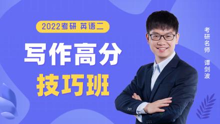 【谭剑波】2022考研英语写作高分技巧班(英语二)