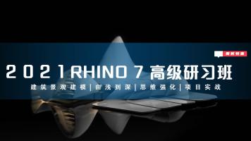 [建筑/景观软件]Rhino 7 建筑景观急速建模研习班