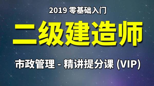 2019二级建造师 市政管理 精讲