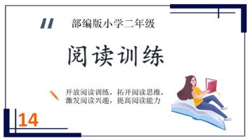 语文阅读课14