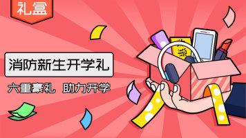 稳稳消防开学礼盒【六重豪礼】