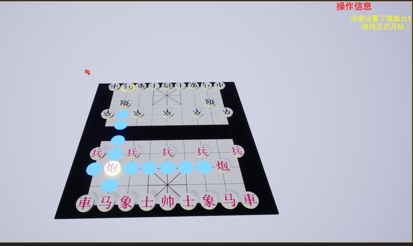 UE4C++开发人机象棋大战