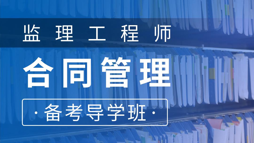 2020【红蟋蟀】监理合同管理备考导学
