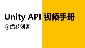 Unity API 视频手册
