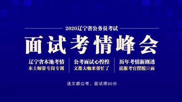 2020辽宁省考面试考情透析峰会!面面俱到!