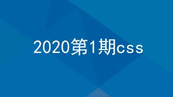 2020第1期css