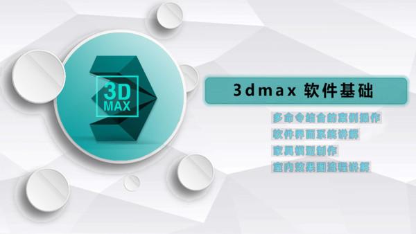 【水晶石教育上海中心】3DMAX基础 -适用零基础