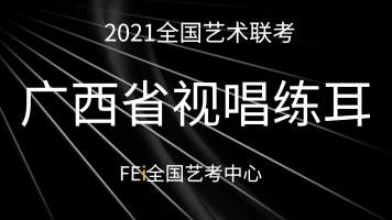 【广西省】2021视唱练耳联考(基础班)