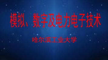 模拟、数字及电力电子技术--课程代码:02238