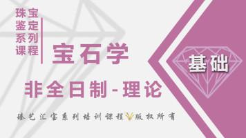 【非全日制】宝石学基础理论—臻艺汇宝FGA/GIC珠宝鉴定培训