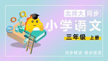 小学语文三年级上册北师大版同步课堂