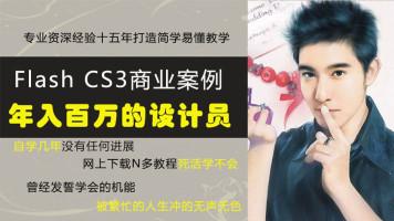 Flash CS3商业案例与视频教程