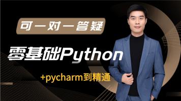 零基础编程Python+pycharm到精通