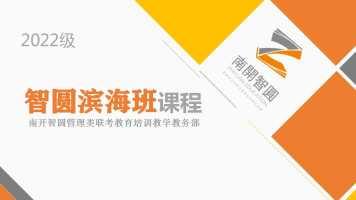 2022智圆滨海班笔试课程