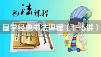 国学经典书法课程(1~5讲)