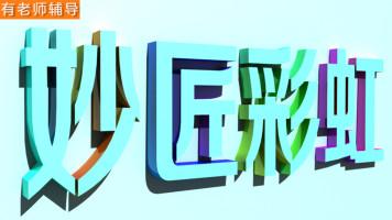ps里面3D字体设计全套教程 ps教程 平面设计 淘宝美工