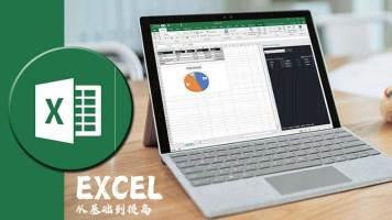 电脑办公自动化Excel数据表格从基础到提高