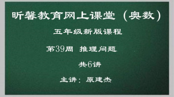 昕馨教育五年级奥数 第39周  推理问题(共6讲)