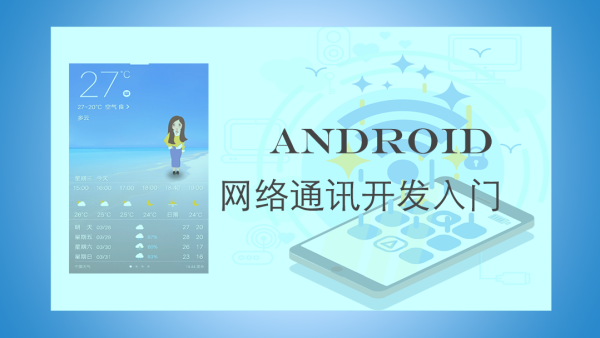 Android网络开发入门
