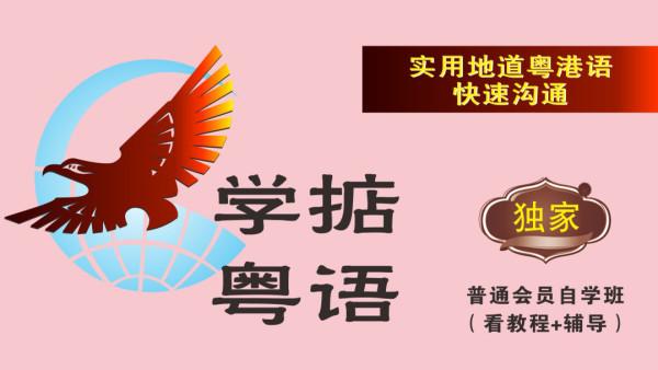 学掂粤语-自学会员辅导班
