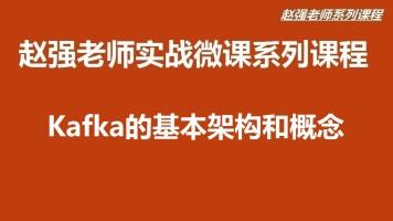 【赵强老师】Kafka的基本架构和概念