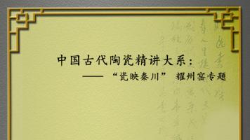 中国古代陶瓷精讲大系第五讲:耀州窑专题